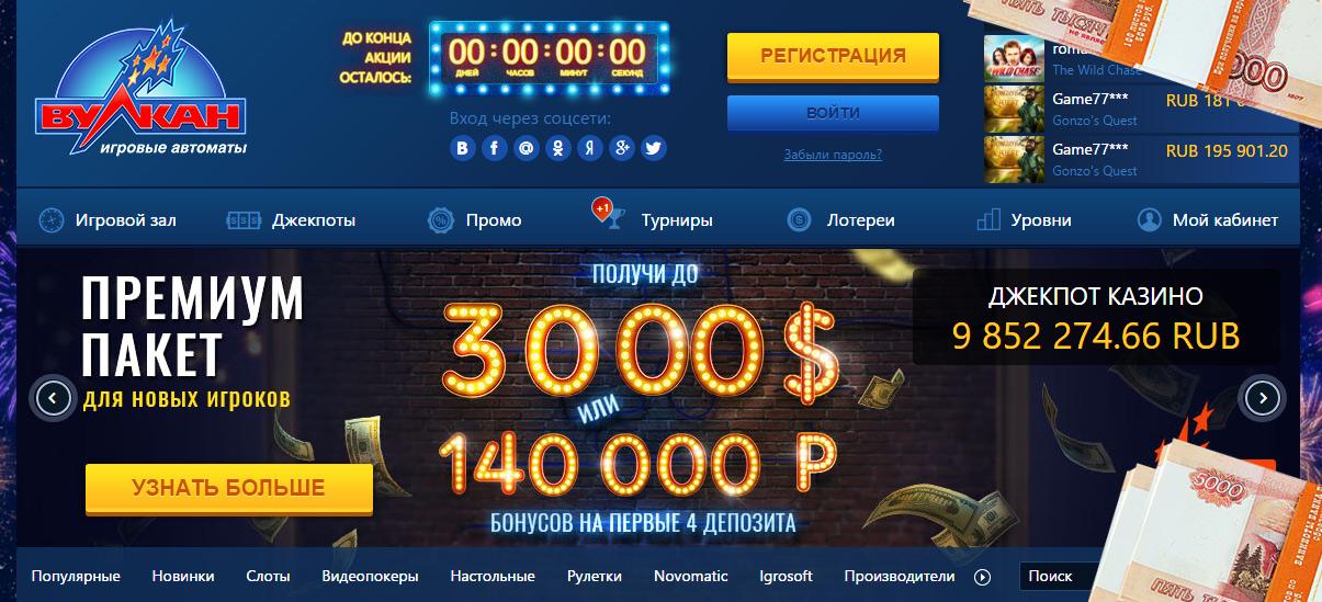 казино вулкан как выиграть деньги без вложений